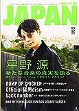 ロッキング・オン・ジャパン 2019年 12 月号 [雑誌]