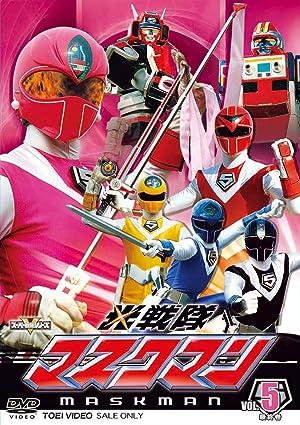 光戦隊マスクマン DVD