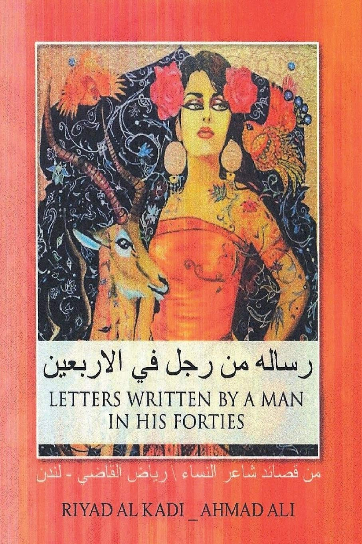 Letters written by a man in his forties: riyad al kadi (Arabic Edition) ebook
