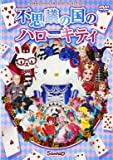 不思議の国のハローキティ [DVD]