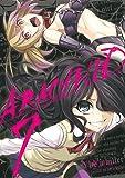 アラクニド(7) (ガンガンコミックスJOKER)
