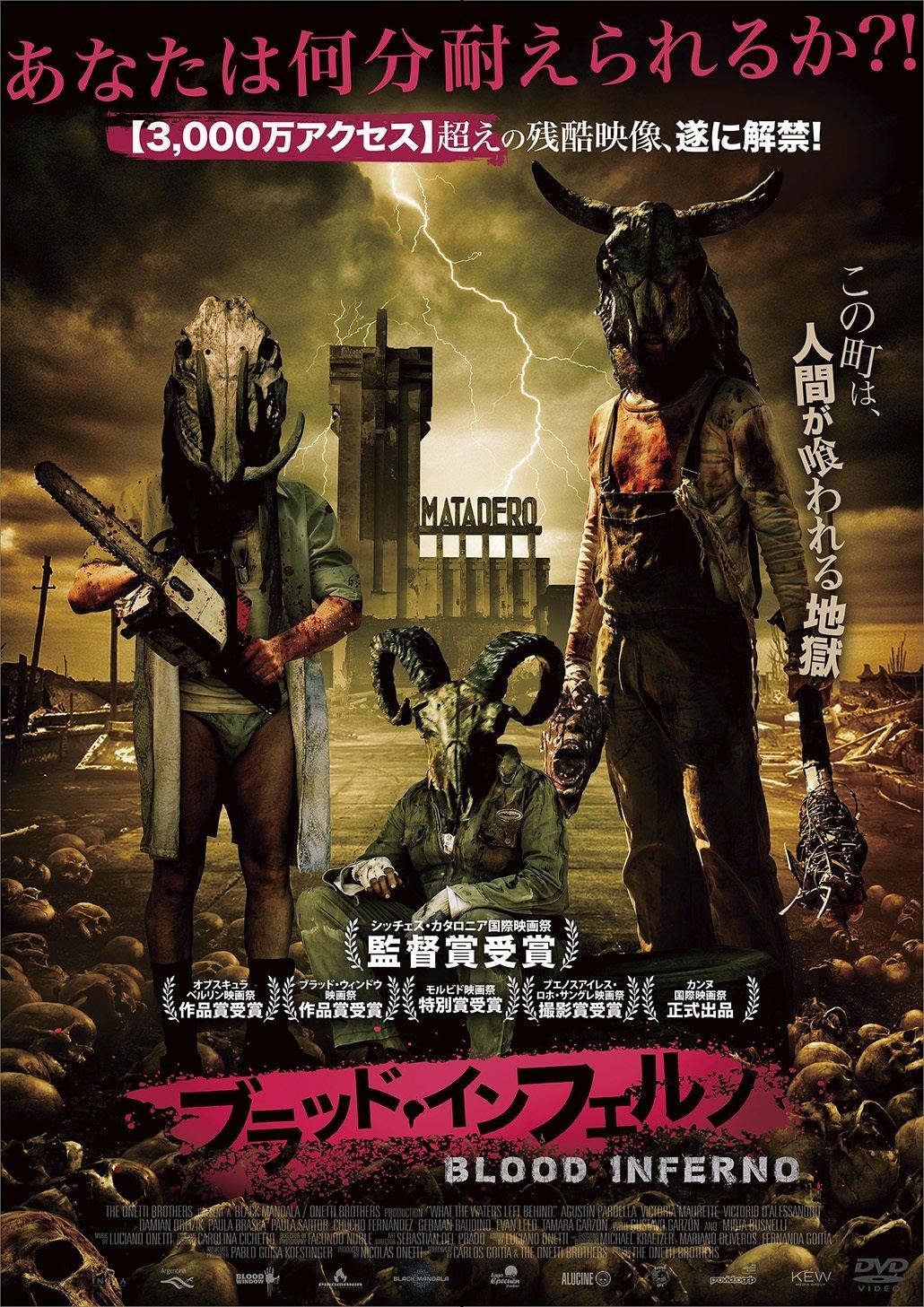 ブラッド・インフェルノ [DVD]