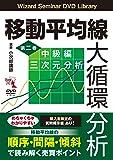 移動平均線大循環分析 第二巻 ──中級編 三次元分析 (<DVD>)