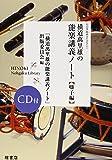 横道萬里雄の能楽講義ノート 囃子編 (ひのき能楽ライブラリー)