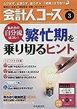 会計人コース 2019年 03 月号 [雑誌]