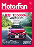 Motor Fan モーターファン Vol.9 (モーターファン別冊)