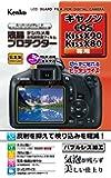 Kenko 液晶保護フィルム 液晶プロテクター Canon EOS Kiss X90/X80/X70用 KLP-CEOSKISSX90
