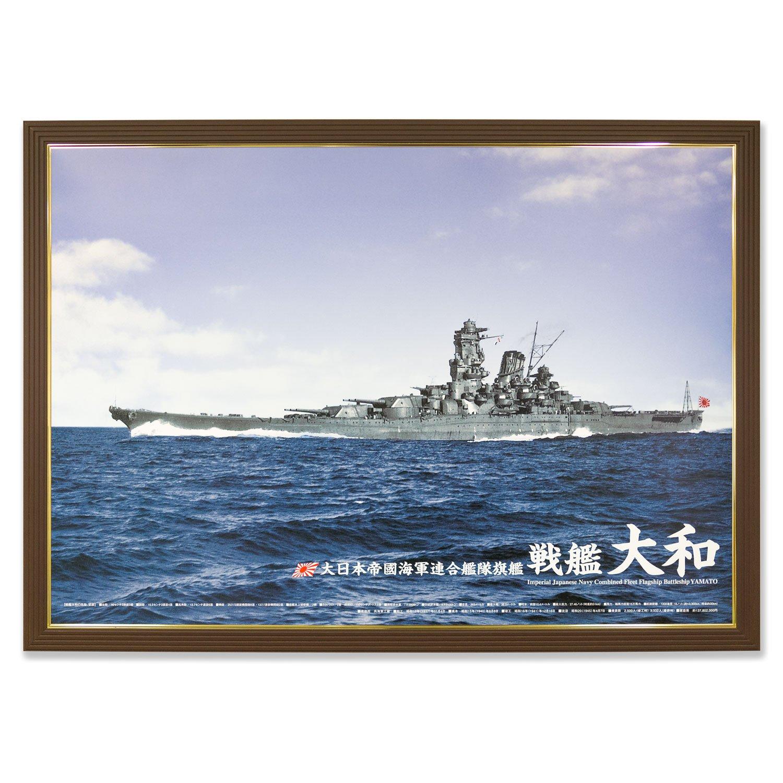 Amazon パネル付き a1サイズ カラーポスター 戦艦大和 金縁