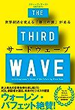 サードウェーブ 世界経済を変える「第三の波」が来る (ハーパーコリンズ・ノンフィクション)