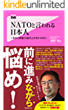 NATOと言われる日本人 Forest2545新書