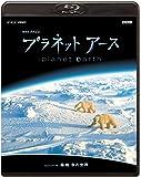 NHKスペシャル プラネットアース episode 08 「極地 氷の世界」 [Blu-ray]