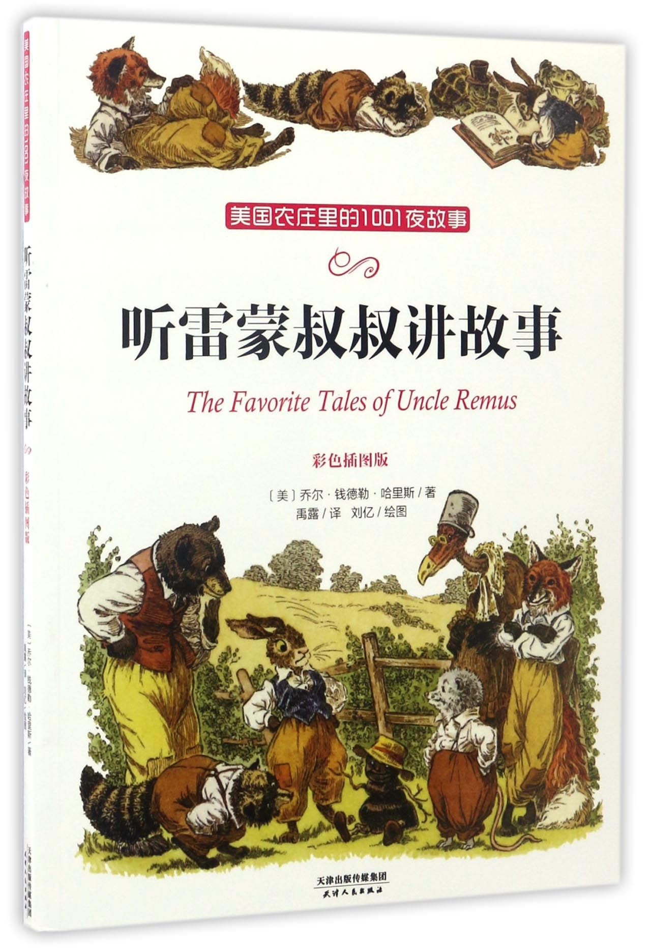 Read Online The Favorite Tales of Uncle Remus (Chinese Edition) pdf