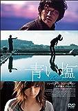 青い塩 [DVD]