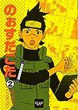 のぉすだこた 2 (CLAPコミックス)