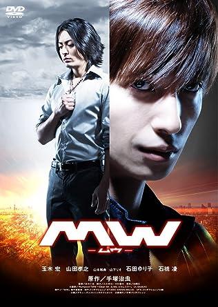 MW-ムウ-(2009年)