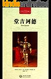堂吉诃德·世界文学名著典藏(精装)