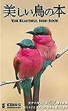 美しい鳥の本