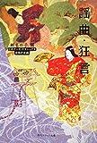 謡曲・狂言  ビギナーズ・クラシックス日本の古典 (角川ソフィア文庫―ビギナーズ・クラシックス 日本の古典)