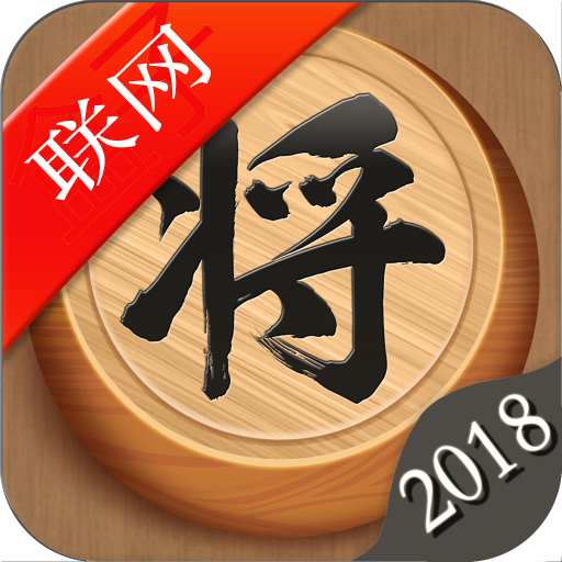 Chinese Chess - 2018 Must-Play Chess Networking Battle Chess Game