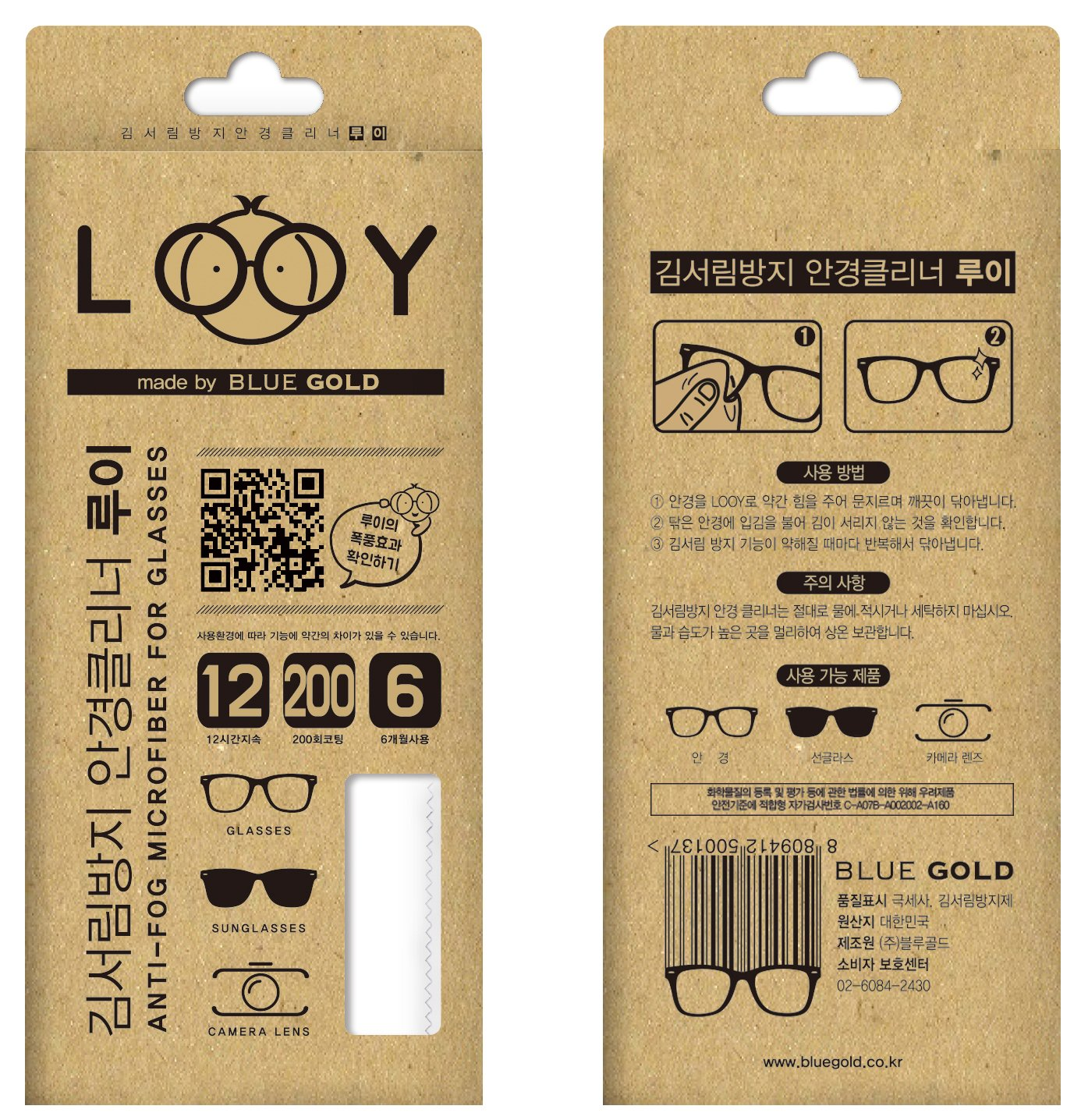 [LOOY Antifog Reusable Wipe] - Clear, Fog-Free Eyesight for Glasses, Sunglasses, Snowboard/Ski Goggles, Helmets, Camera Lens, Buffs and More BLUEGOLD