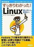 すっきりわかった!Linux 使い方から管理まで (NETWORK MAGAZINE BOOKS)