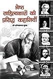 Shresth Sahityakaro Ki Prasiddh Kahaniya: Shortened Versions of Popular Stories By Leading Authors, In Hindi