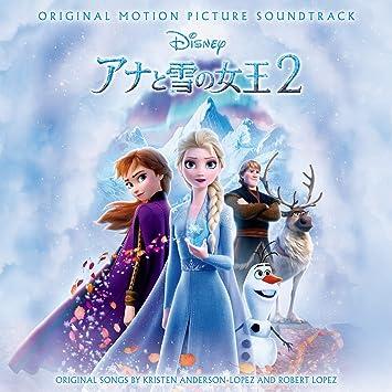 Amazon | 【メーカー特典あり】 アナと雪の女王 2 オリジナル ...