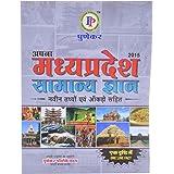 Punekar Madhya Pradesh Samanya Gyan Ek Drishti Me