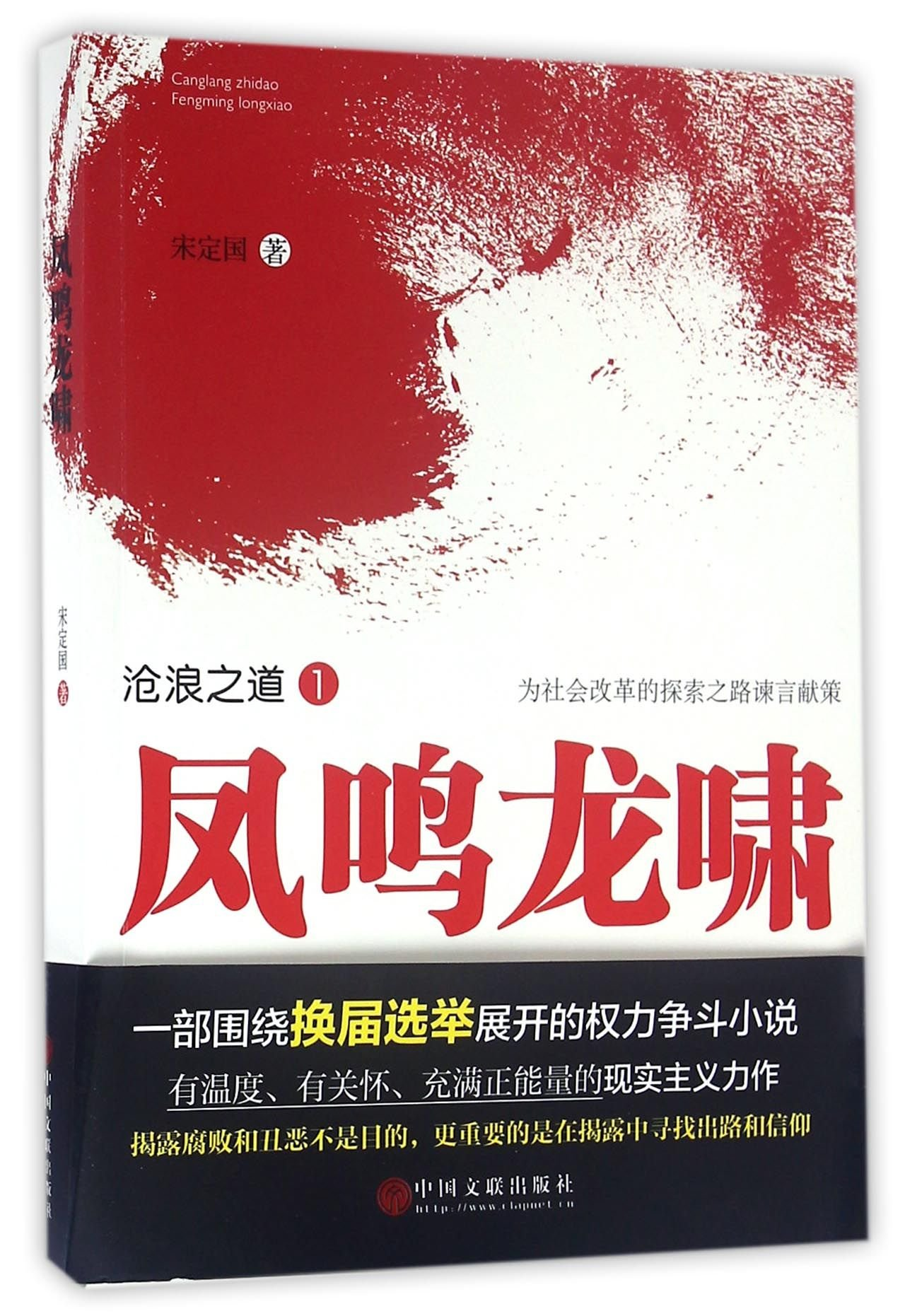 Download Voices of A Phoenix and A Dragon (Chinese Edition) PDF