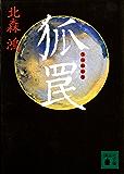 狐罠 「旗師」宇佐見陶子 (講談社文庫)