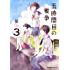 五時間目の戦争(3) (角川コミックス・エース)