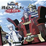 TVアニメーション「戦国BASARA弐」戦国トラベルナビ~大阪・岐阜編~