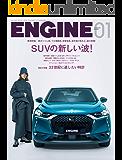 ENGINE 2020年1月号 [雑誌]