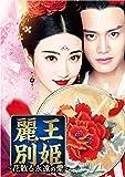 [DVD]麗王別姫~花散る永遠の愛~ DVD-SET2