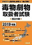 毒物劇物取扱者試験 2019年版 西日本編