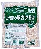 三元豚の串カツ 60g x 10本 【冷凍】/味の素(3袋)