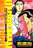 HAPPY MAN 爆裂怒濤の桂小五郎 : 4 (アクションコミックス)