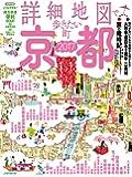 詳細地図で歩きたい町  京都  2017 (JTBのムック)