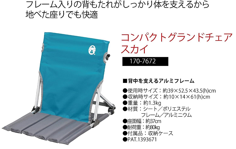 コールマンで座椅子タイプのアウトドアチェアを発見。軽量&背もたれ付きで快適に使えそう