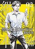 怨み屋本舗 WORST 2 (ヤングジャンプコミックス)