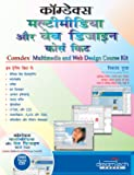 Comdex Multimedia and Web Design Course Kit: Hindi