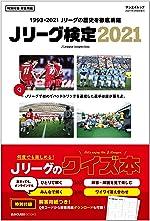Jリーグ検定 2021 (サンエイムック) (日本語) ムック