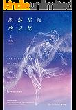 散落星河的记忆1:迷失(桐华经典作品系列)(桐华言情新作,话题、口碑双高的年度热门小说。在基因决定生死的未来世界,寻找至死不渝的爱情!) (博集畅销文学系列)