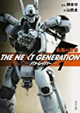 THE NEXT GENERATION パトレイバー (1) 佑馬の憂鬱 (角川文庫)