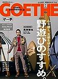GOETHE(ゲーテ) 2018年 07 月号 [雑誌]