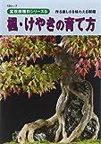 楓・けやきの育て方 (KBムック 盆栽樹種別シリーズ 9)