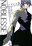 ノブレス NOBLESSE(3) (アクションコミックス)
