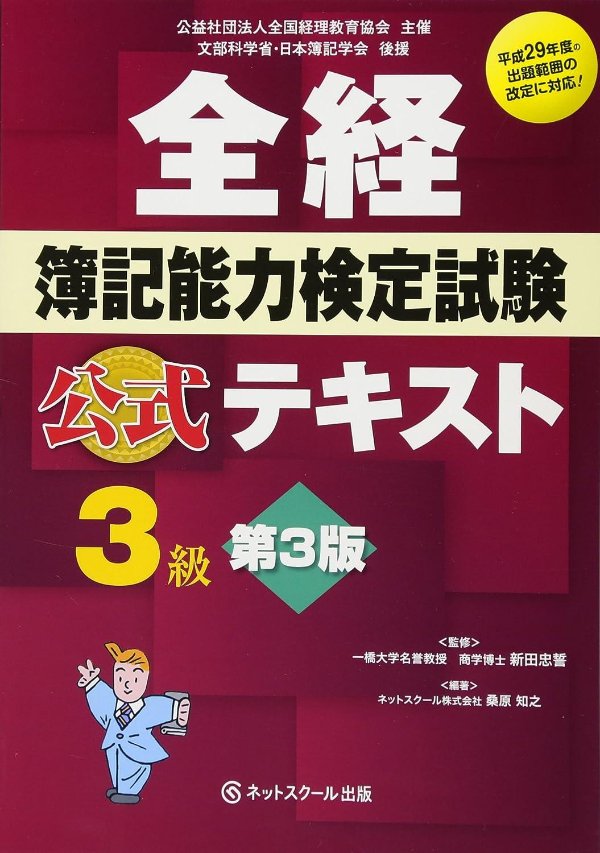 全経簿記能力検定試験公式問題集2級【第2版】
