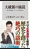 大統領の演説【電子特別版 スピーチ全文訳付き】 (角川新書)