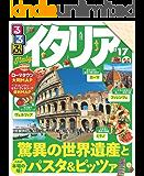 るるぶイタリア'17 (るるぶ情報版(海外))